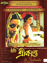 Iti Srikanta movie