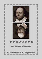 Хуморети по Уилям Шекспир