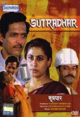 Sutradhar (1987) - Hindi Movie