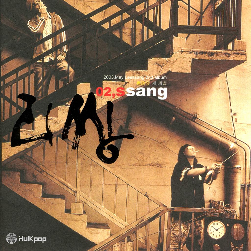Leessang – Vol.2 재,계발 (FLAC)