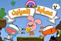 لعبة غامبول - عصابة العينين