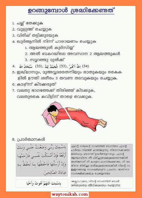 islamic way