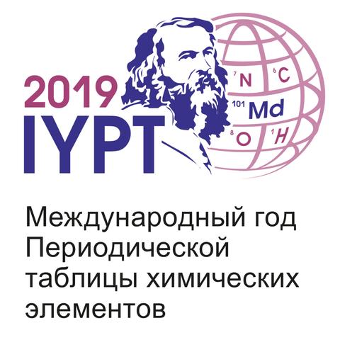 2019 - Международный год Периодической таблицы химических элементов