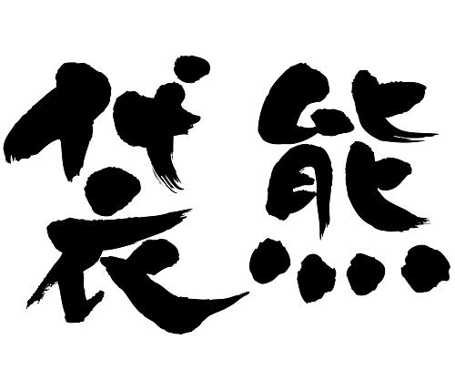 Koala brushed kanji