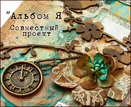 """СП """"Альбом Я"""""""