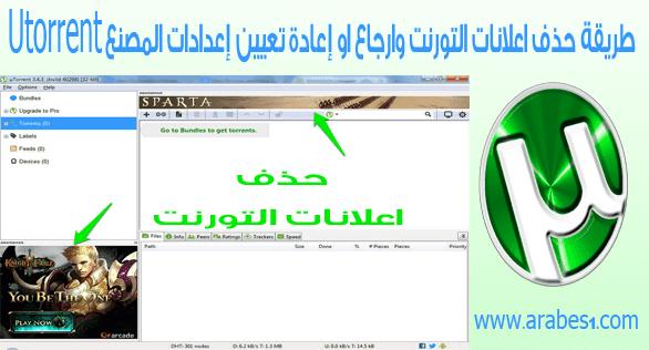 كيفية ازالة اعلانات Utorrent  وارجاع او إعادة تعيين إعدادات الافتراضية للتورنت