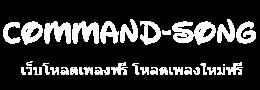 Command-song เว็บโหลดเพลงฟรี โหลดเพลงใหม่ฟรี เพลงใหม่ล่าสุด ดาวน์โหลดmp3 เพลงmp3ใหม่ ทุกแนวเพลง