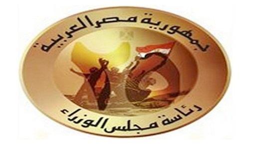 الحكومة - تعلن اخبار سارة لكل المصريين بالموازنة العامة الجديدة لعام 2015 / 2016