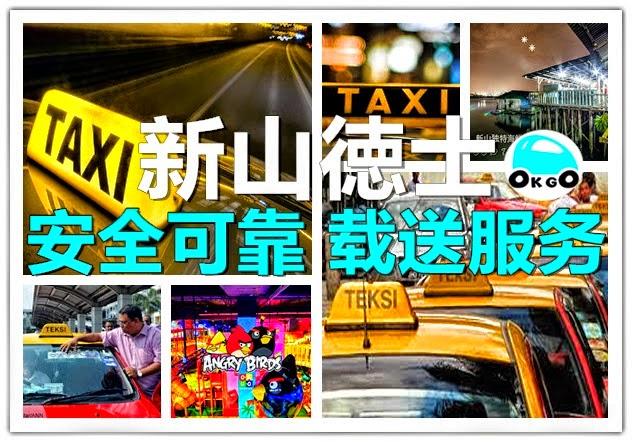 新山德士 预订服务 Taxi Booking (JB)