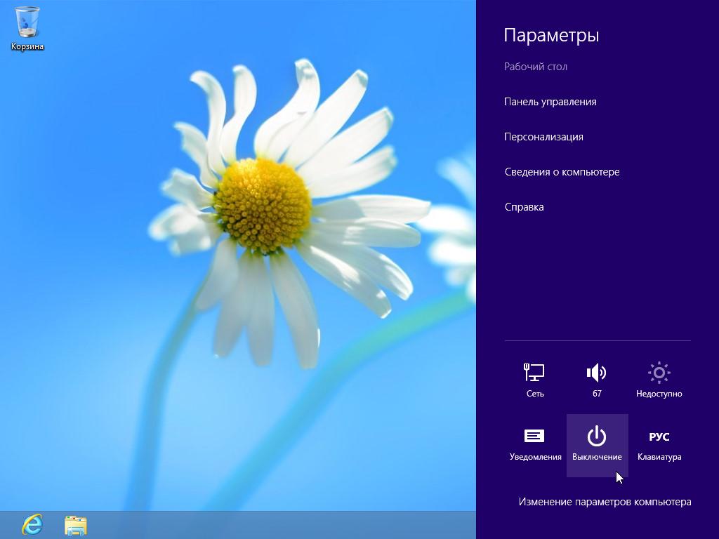 46_Установка Windows 8 - Правая панель - Параметры - Выключение.png