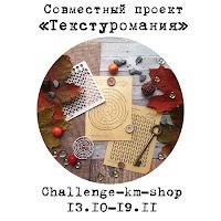 """""""Текстуромания"""" с блогом """"KM-shop"""""""