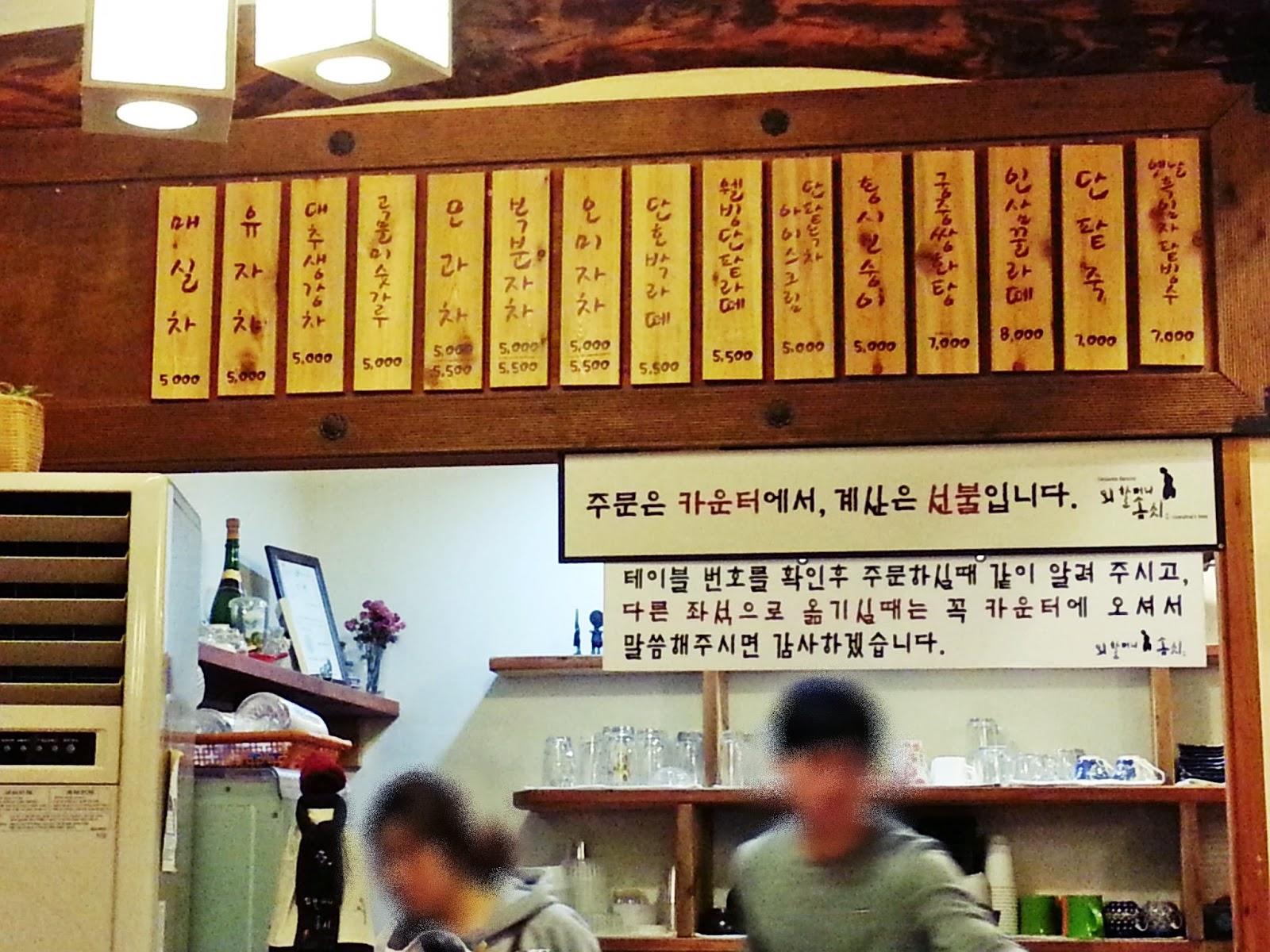 외할머니 솜씨 Sweet Red Bean Soup (단팥죽) | meheartsoul.blogspot.com