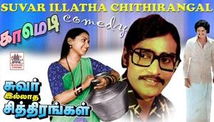 Suvar illa chithirangal super hit comedy