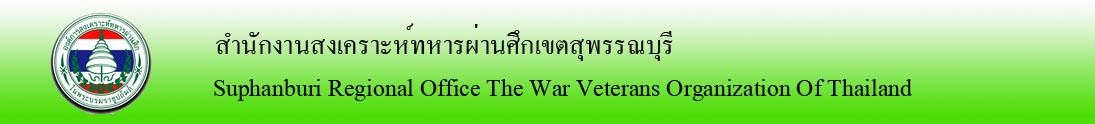 สำนักงานสงเคราะห์ทหารผ่านศึกเขตสุพรรณบุรี