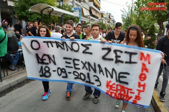 Ο ΠΑΥΛΟΣ ΖΕΙ! ΣΥΛΛΑΛΗΤΗΡΙΟ ΣΤΟ ΚΕΡΑΤΣΙΝΙ 18/9/2014