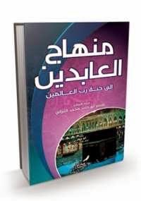 منهاج العابدين إلى جنة رب العالمين - كتابي أنيسي