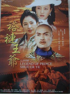 Vương Gia Áo Vải - The Legend Of Prince Shuo Er Ye