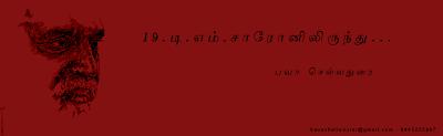 19. டி.எம்.சாரோனிலிருந்து...
