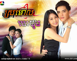 [ Movies ] Sramol BehDaung - Khmer Movies, Thai - Khmer, Series Movies