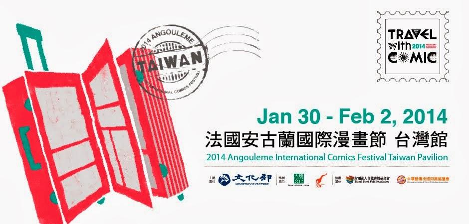 2014法國安古蘭國際漫畫節臺灣館
