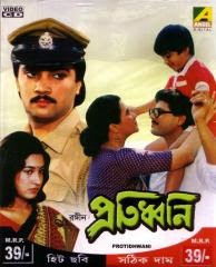 Protidhwani (1995) - Bengali Movie