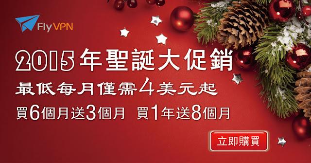 VPN聖誕促銷