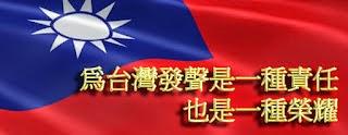 撰文投書 為台灣發聲