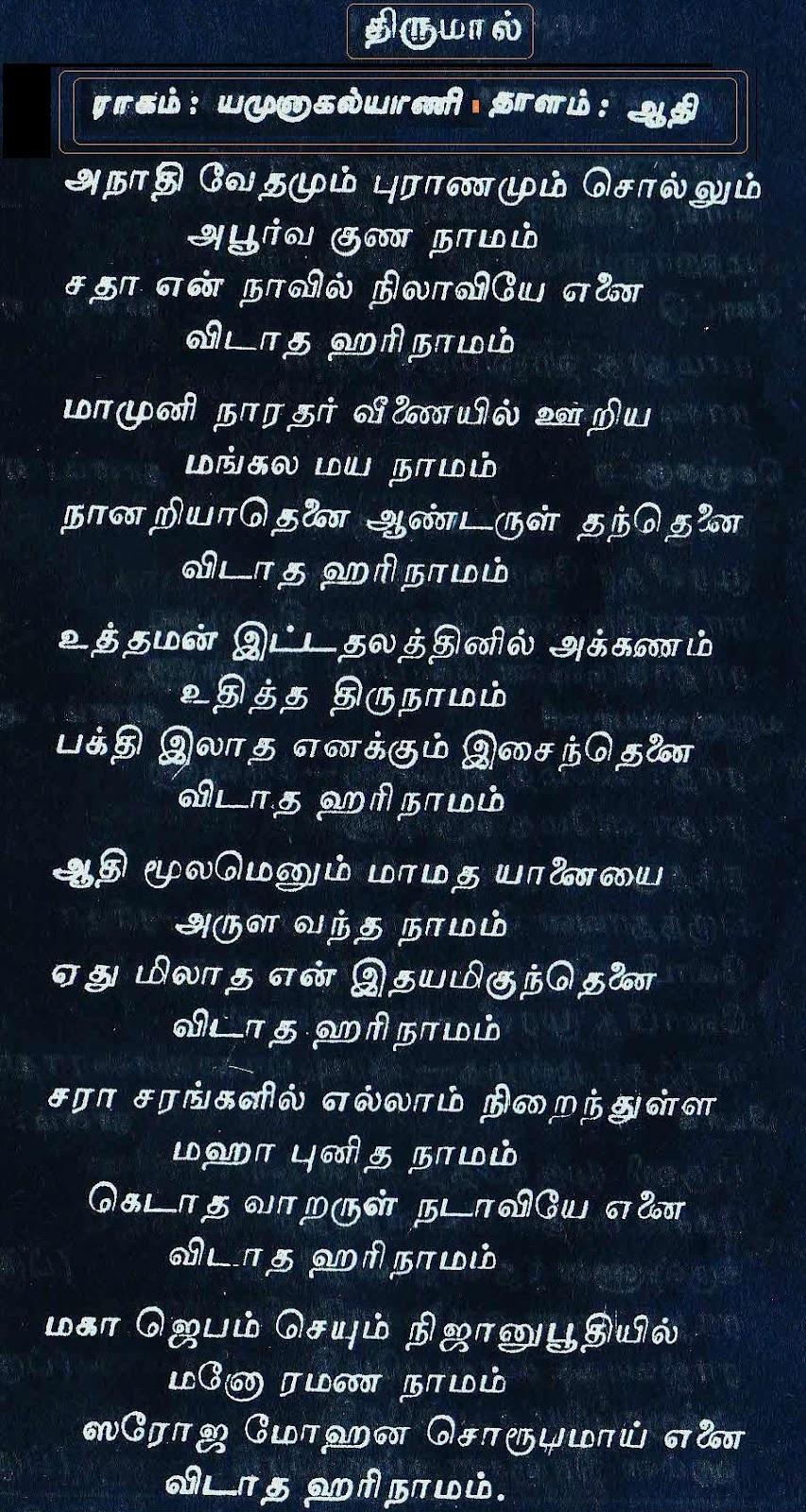 Ajam Nirvikalpam - Astrojyoti:
