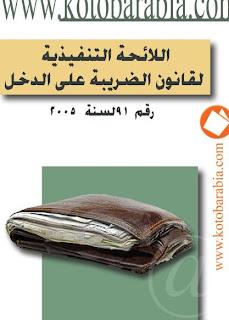 تحميل كتاب شرح اللائحة التنفيذية لقانون الضريبة على الدخل رقم 91 لسنة 2005