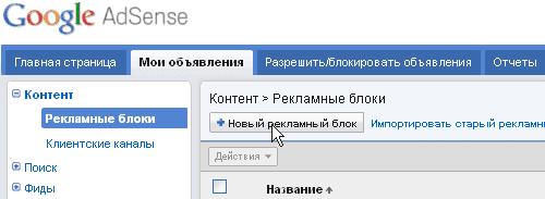 Формируем рекламный блок, код которого нужно добавить на HTML-страницы сайта