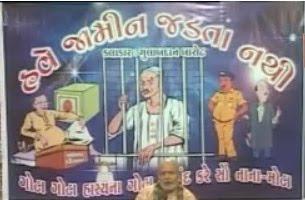 Gujarati Jokes Have Jamin Jadta Nathi