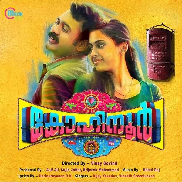 abcd malayalam movie mp3  free