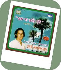 Poran Bondu Re Is One Of The Best Folk Song By Gosto Gopal Das Baul Emperor