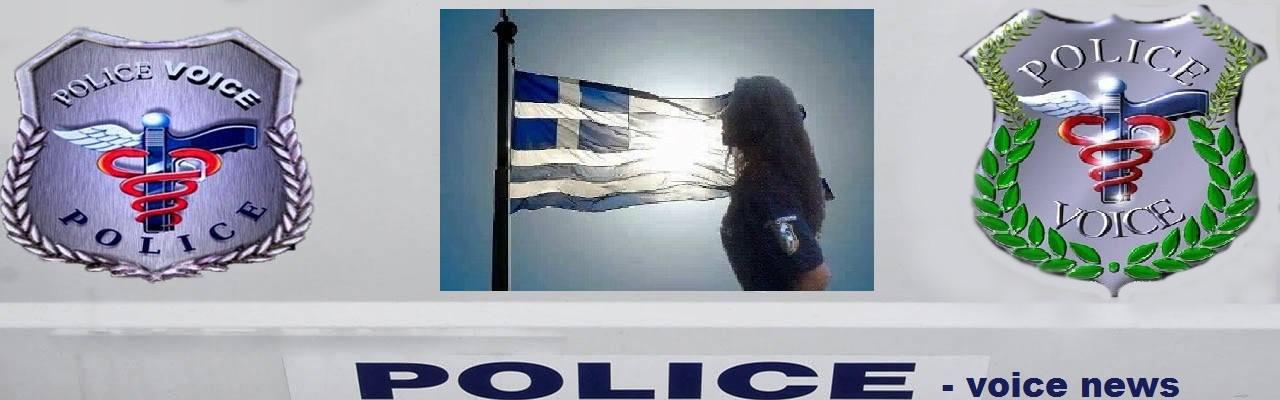 PoliceVoice