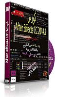 كورس تعليمي شامل ومفصل لـ After Effects