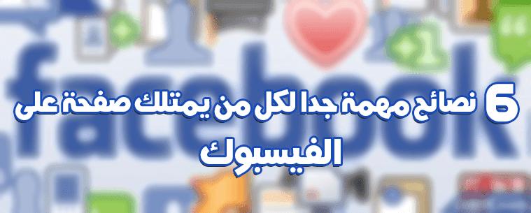 نصائح لصفحات الفيسبوك ، صفحات الفيسبوك نصائح لأصحاب صفحات الفيسبوك ، نصائح مهمة لصفحات الفيسبوك ، نصائح مهمة جداً لمدراء صفحات الفيسبوك ، نصائح لتحسين صفحات الفيسبوك ، نصائح فيسبوك ، زيادة التفاعل في صفحة الفيسبوك ، زيادة التفاعل على صفحتي ، حماية صفحة الفيسبوك من السرقة ، تعطيل صفحة الفيسبوك ، تم تعطيل صفحتي ، كيفية استخدام الصفحة كصفحة ، نصائح فيسبوكية