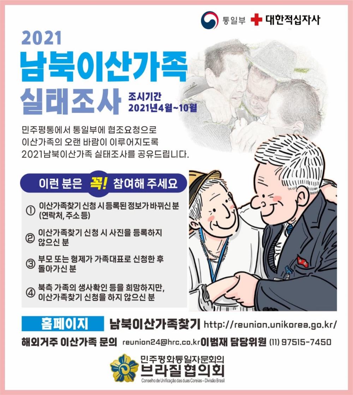 2021 남북이산가족 실태조사(바로가기↓)