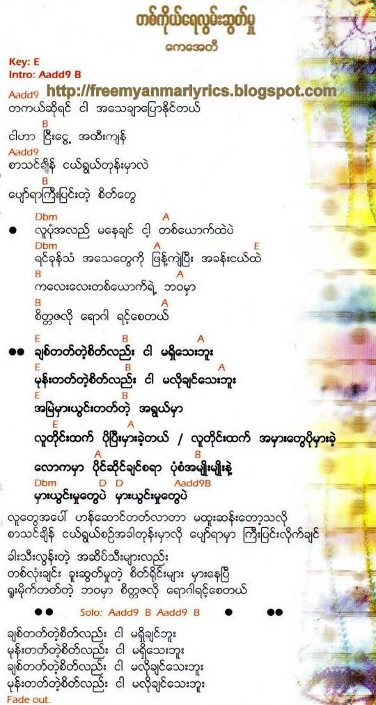 Ozone - Numa Numa Yei lyrics - Lyrics to Music and Songs