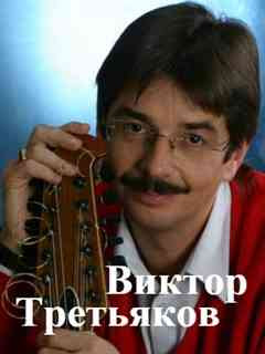 Бард Виктор Третьяков с песнями «Физика», «Тюбик», «Звездочка»