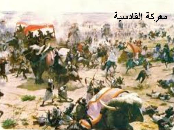 معركة القادسية إنتصار خالد