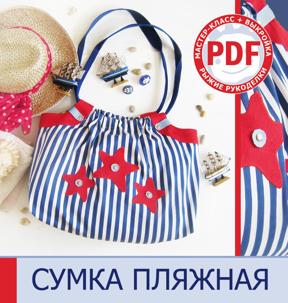 Детская пляжная сумка своими руками 68