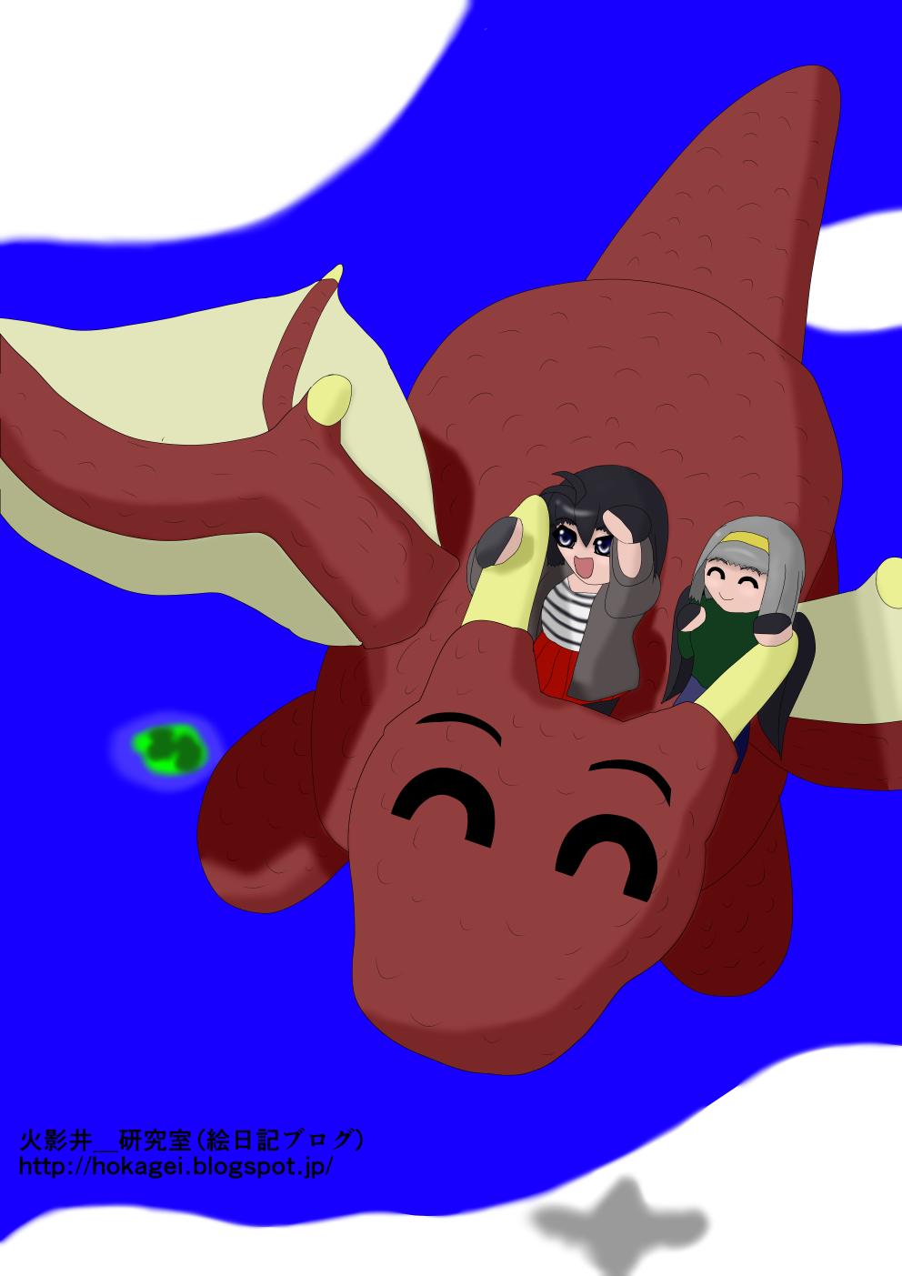 ドラゴンと空の散歩(八雲楓、羽園雫)