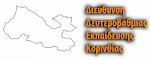 ΔΔΕ Κορινθίας