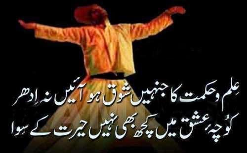 Shoaq E Ishq SMS Shayari In Urdu