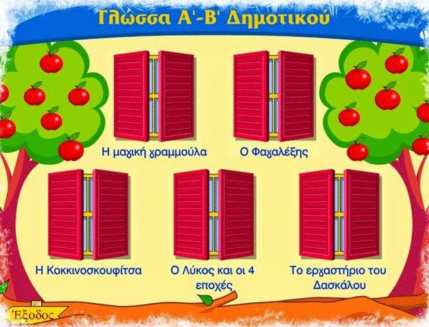 ΛΟΓΙΣΜΙΚΟ ΓΛΩΣΣΑ Α&Β ΤΑΞΗΣ