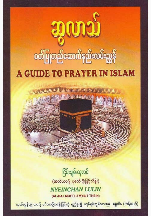 A Guide to Prayer in Islam F.jpg