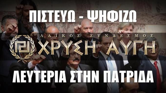 Πιστεύω στην Ελλάδα - Ψηφίζω Χρυσή Αυγή
