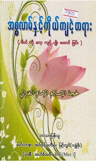 Islam & Character F.jpg