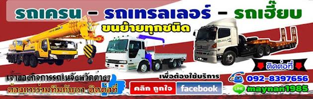 บริการรถรับจ้างขนส่ง สิบล้อ รถพ่วง,รถเปลือย,รถเทเลอร์ รับขนย้ายทั่วไทย
