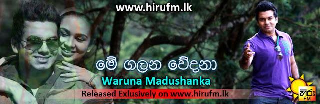 http://4.bp.blogspot.com/-XAg91oOWwuM/UZnONsvtpZI/AAAAAAAAHZM/SYS2SZ24Qes/s1600/ME+GALANA+WEDANA+-+WARUNA+MADUSHANKA.jpg